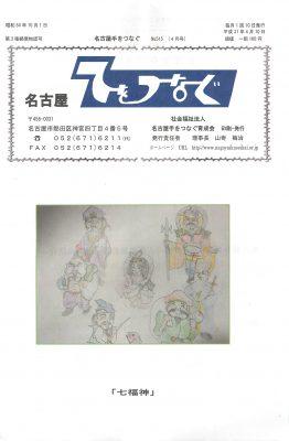 名古屋手をつなぐ会報 令和元年4月号 発行しました。