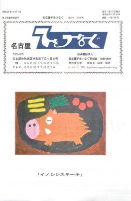 名古屋手をつなぐ会報 令和元年5月号 発行しました。