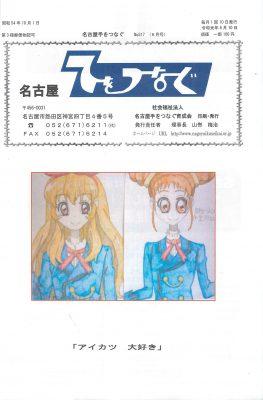 名古屋手をつなぐ会報 令和元年6月号 発行しました。