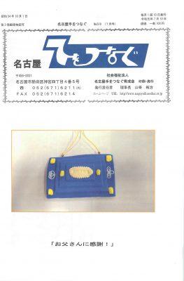 名古屋手をつなぐ会報 令和元年7月号 発行しました。