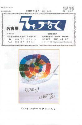 名古屋手をつなぐ会報 令和元年8月号 発行しました。