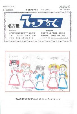 名古屋手をつなぐ会報 令和元年10月号発行しました。
