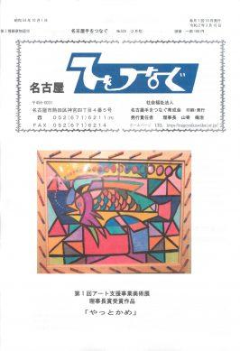 名古屋手をつなぐ会報 令和2年3月号発行しました。