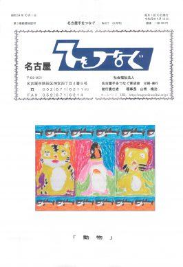 名古屋手をつなぐ会報 令和2年4月号発行しました。