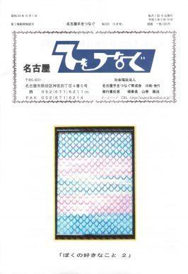 名古屋手をつなぐ会報 令和2年5月号発行しました。