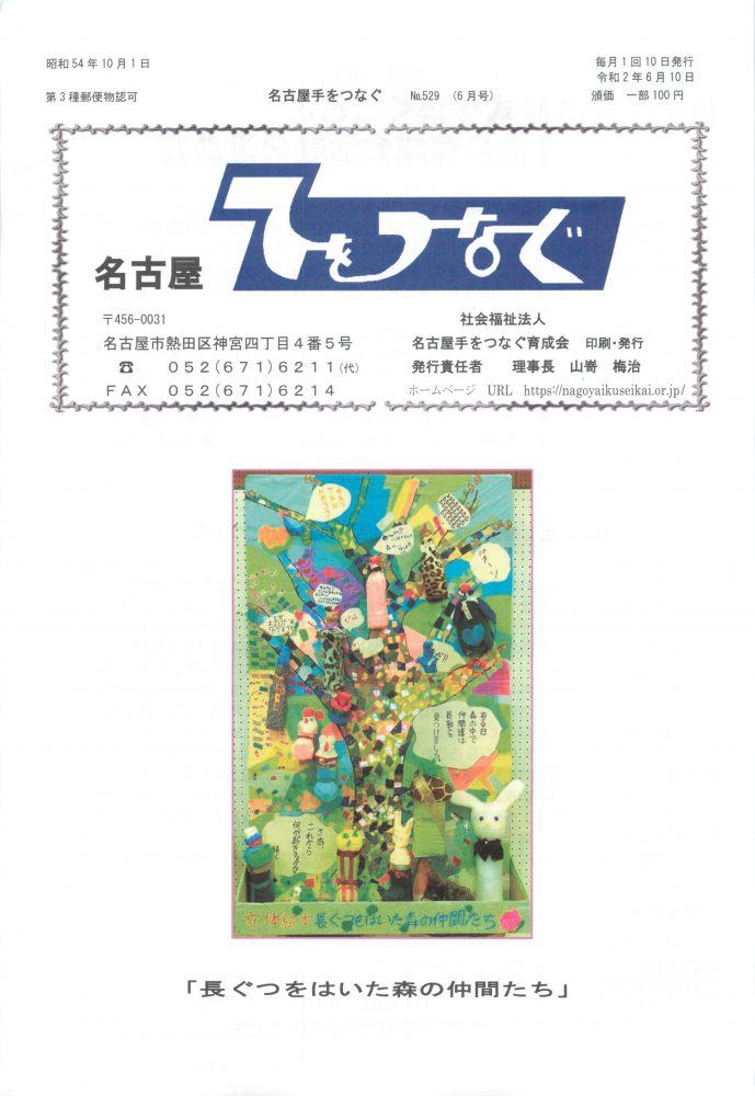名古屋手をつなぐ会報 令和2年6月号発行しました。