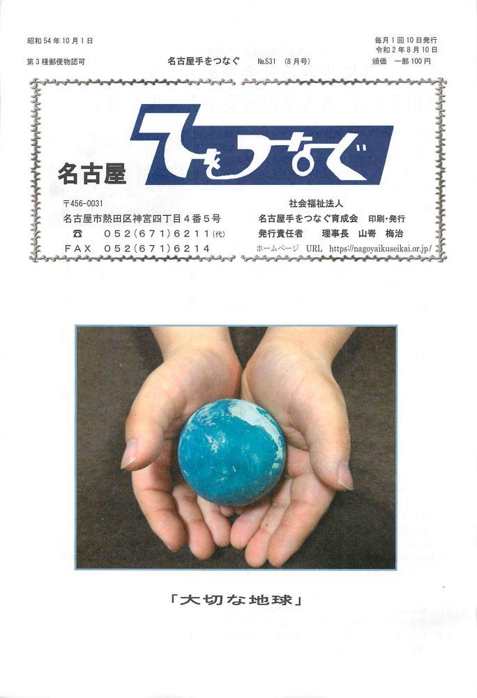 名古屋手をつなぐ会報 令和2年8月号発行しました。
